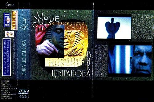Цыганова Вика - Сонце (1998)