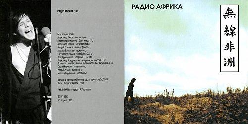 Аквариум - Радио Африка (1983)
