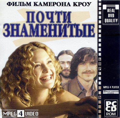 Почти знаменитые / Almost famous (2000)