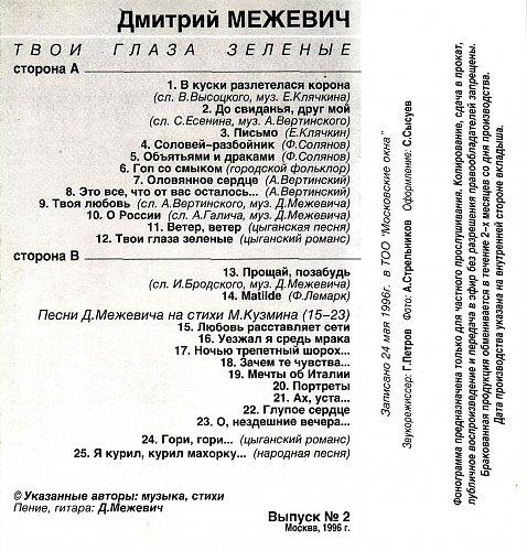 Межевич Дмитрий - Твои глаза зеленые - Выпуск 2 (1996)