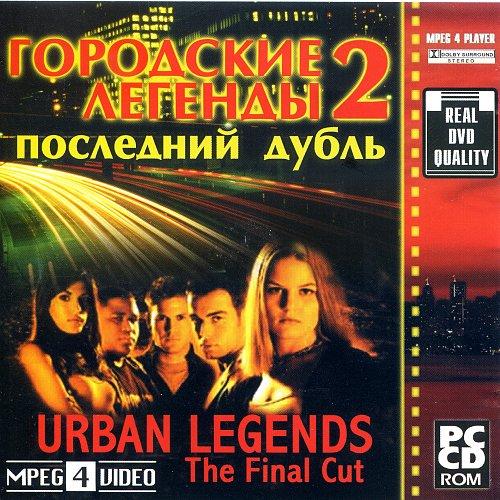 Городские легенды 2: Последний дубль / Urban legends: Final cut (2000)