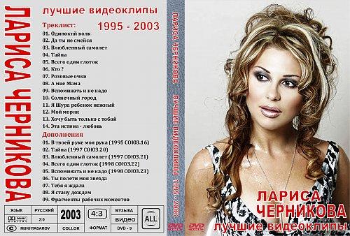 Черникова Лариса - Лучшие видеоклипы (2003)