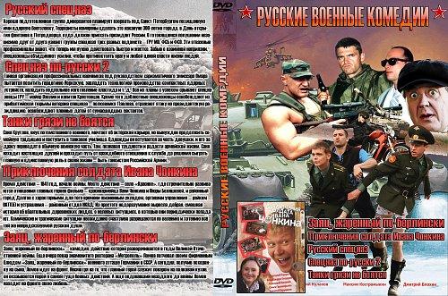 Русские военные комедии