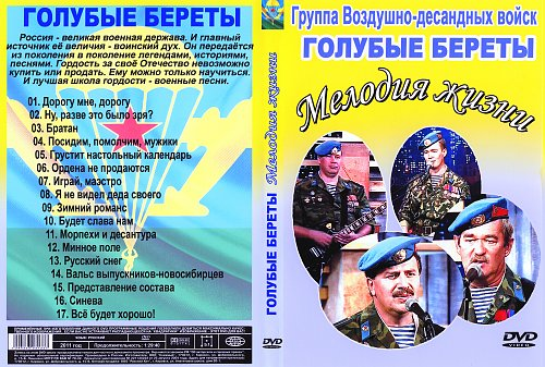 Голубые береты - Мелодия жизни (2011)