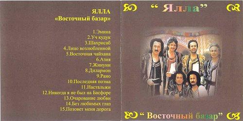 Ялла - Восточный Базар 1999