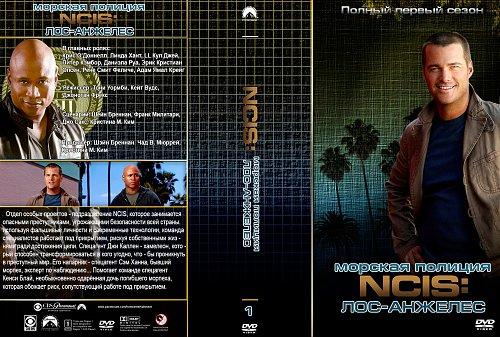 Морская полиция: Лос-Анджелес / NCIS: Los Angeles