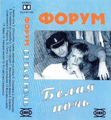Форум, группа - Белая ночь (1994)
