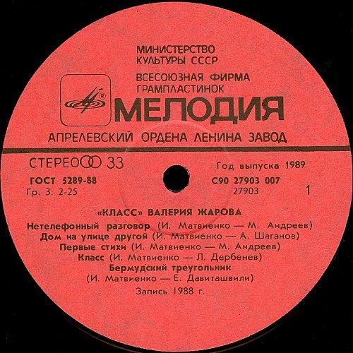 Жаров Валерий и группа ''Класс'' - ''Класс'' Валерия Жарова (1988) [LP С90 27903 007]