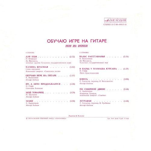 Френкель Ян, песни - Обучаю игре на гитаре (1978) [LP С60-09917-18]