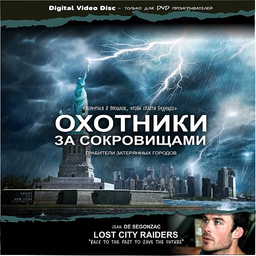 Охотники за сокровищами / Lost City Raiders (2008)