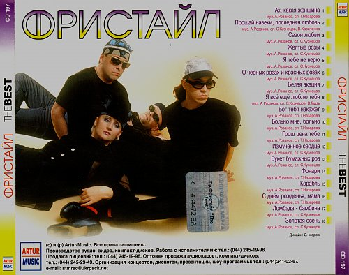 Фристайл - The Best (2002)