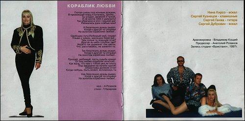 Фристайл - Кораблик любви (1997)