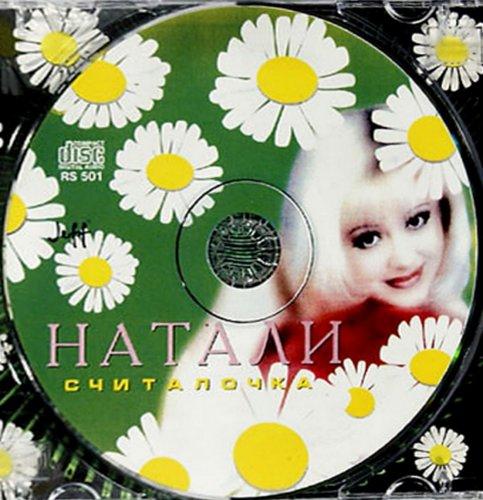 Натали - Считалочка (1999)