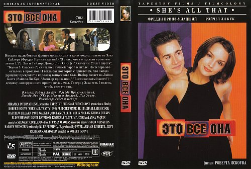 Это все она / She's All That (1999)