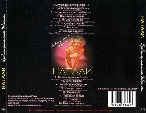 Натали - Провинциальная девчонка (1998)