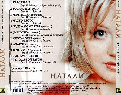 Натали - Красавица - не красавица (2001)