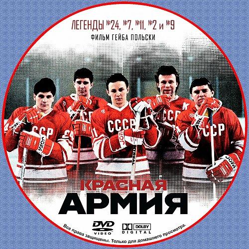 Красная армия / Red Army (2014)