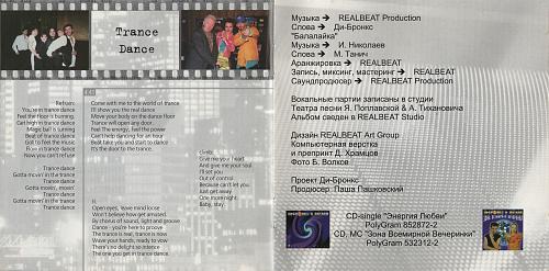 Ди-Бронкс & Натали - Земля Мечты (1997)