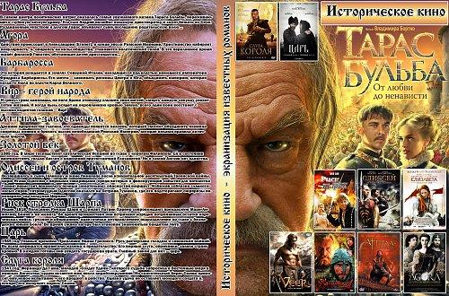 Исторические фильмы (10в1)