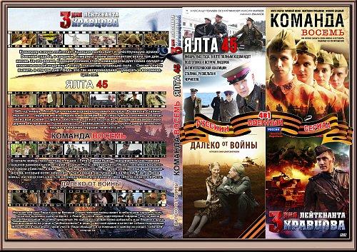 Русский военный сериал (4в1)