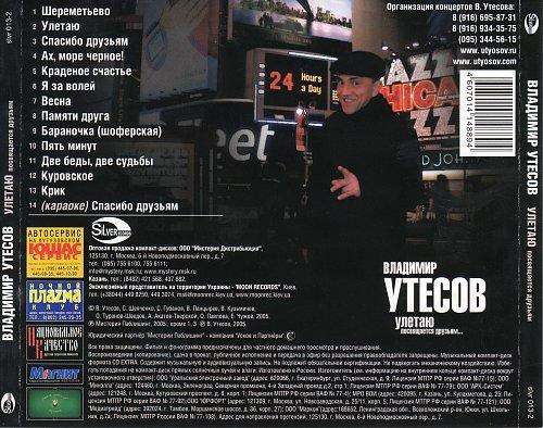 Утёсов Владимир - Улетаю (2005)