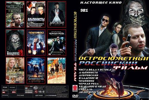 Остросюжетный российский фильм