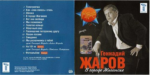 Жаров Геннадий - В городе Жиганске (2007)