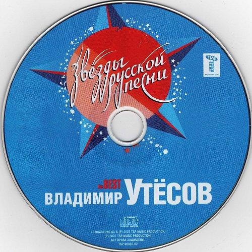 Утёсов Владимир - The вest (2007)