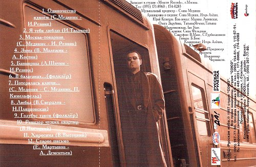 Медяник Слава - Эх жизнь моя (1997)