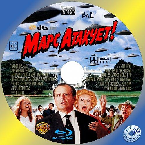 Марс Атакует! / Mars Attacks! (1996)