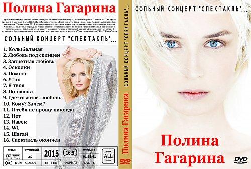 """Гагарина Полина - Сольный концерт """"Спектакль"""" (2015)"""