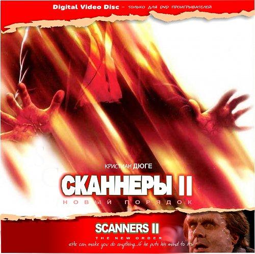 Сканнеры 2: Новый порядок / Scanners II: The New Order (1990)