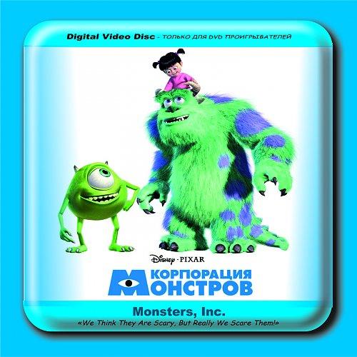 Корпорация монстров / Monsters, Inc. (2001)