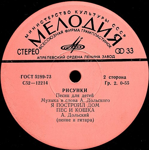 Дольский Александр - Рисунки. Песни для детей (1980) [EP C52-12213-14]