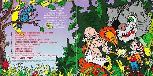 Музыкальная сказка - Невероятные приключения Буратино (1995)