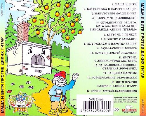 Музыкальная сказка - Маша и Витя против Диких Гитар (2001)