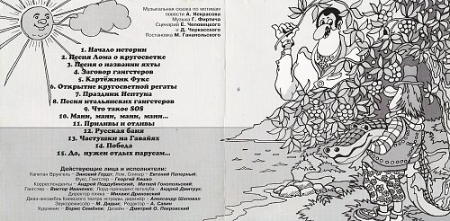 Музыкальная сказка - Приключения капитана Врунгеля (1996)