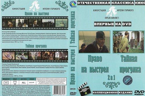 DVD 2 в1