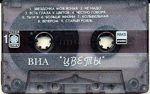 Цветы, ВИА - Музыкальная коллекция (1994)