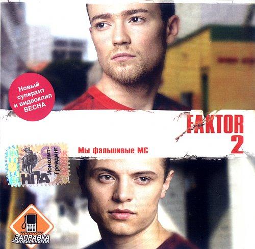 Фактор-2 - Мы фальшивые MC (2004)