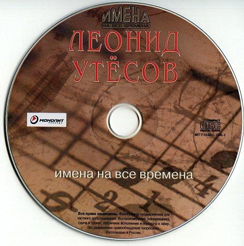 Утёсов Леонид - Имена на все времена (2003)