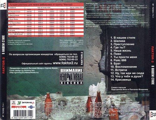 Фактор-2 - Внашем стиле (2004)