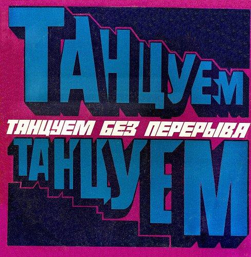 V.A. - Танцуем без перерыва - 1. Скокиан (1973) [LP СМ-04041-2]