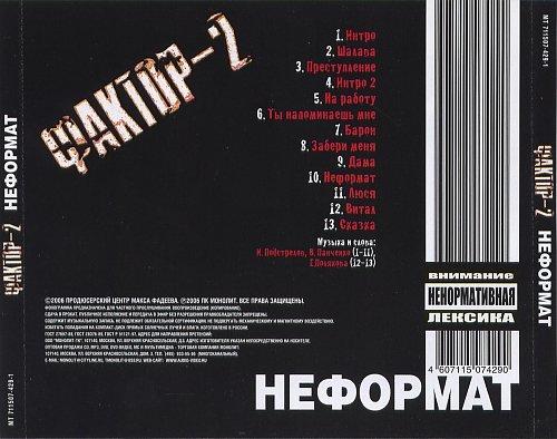 Фактор-2 - Неформат (2006)