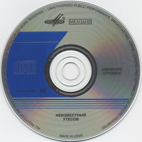 Утесов Леонид - Неизвестный Утесов (1991)