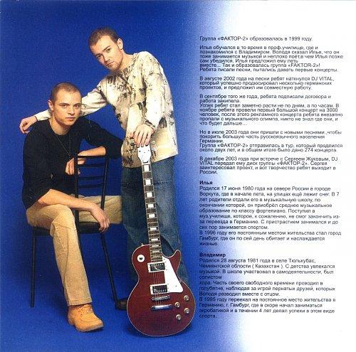Фактор-2 - Журавли (2005)