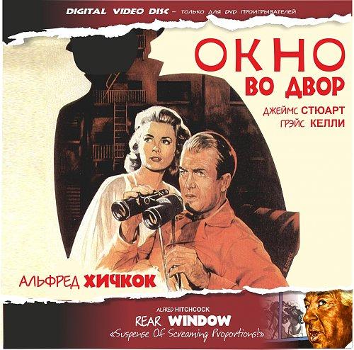 Окно во двор / Rear Window (1954)