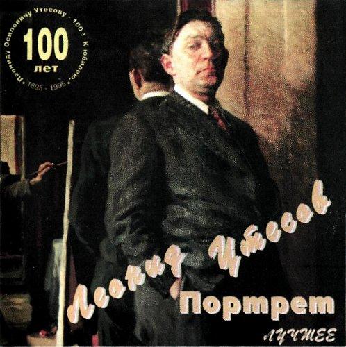 Утёсов Леонид - Портрет (1995)