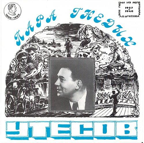 Утесов Леонид - Пара гнедых (1995)