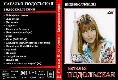 Подольская Наталья - Видеоколлекция (2015)